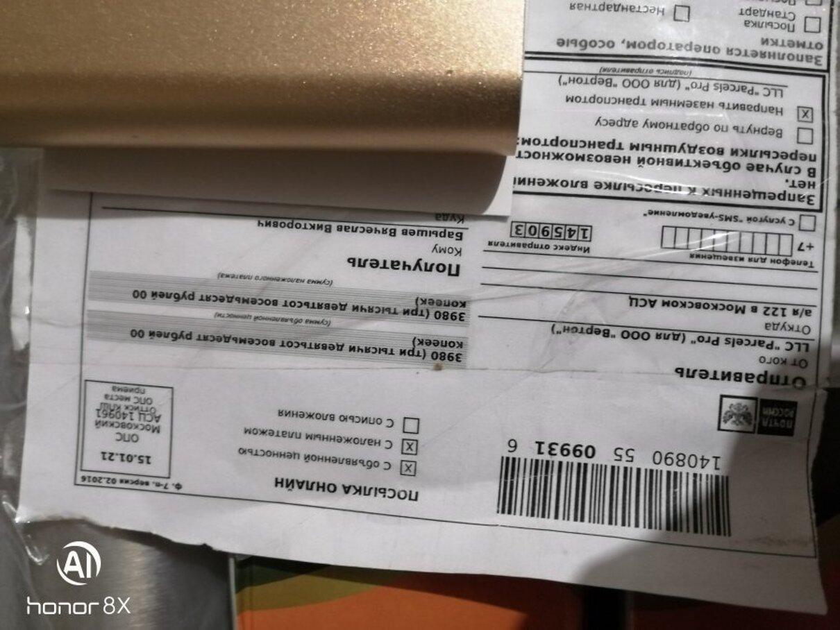 Жалоба-отзыв: LLC Parcels Pro для ООО Вертон - Термос АРКТИКА - несоответствие заказа.  Фото №2