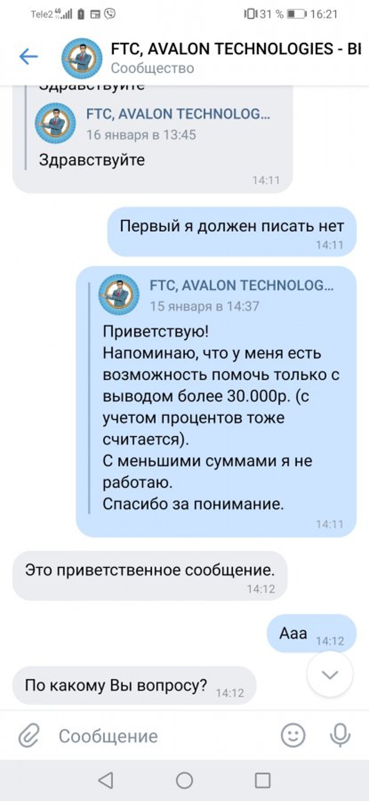 Жалоба-отзыв: FTC, Avalon Technologies - Мошенники.  Фото №5