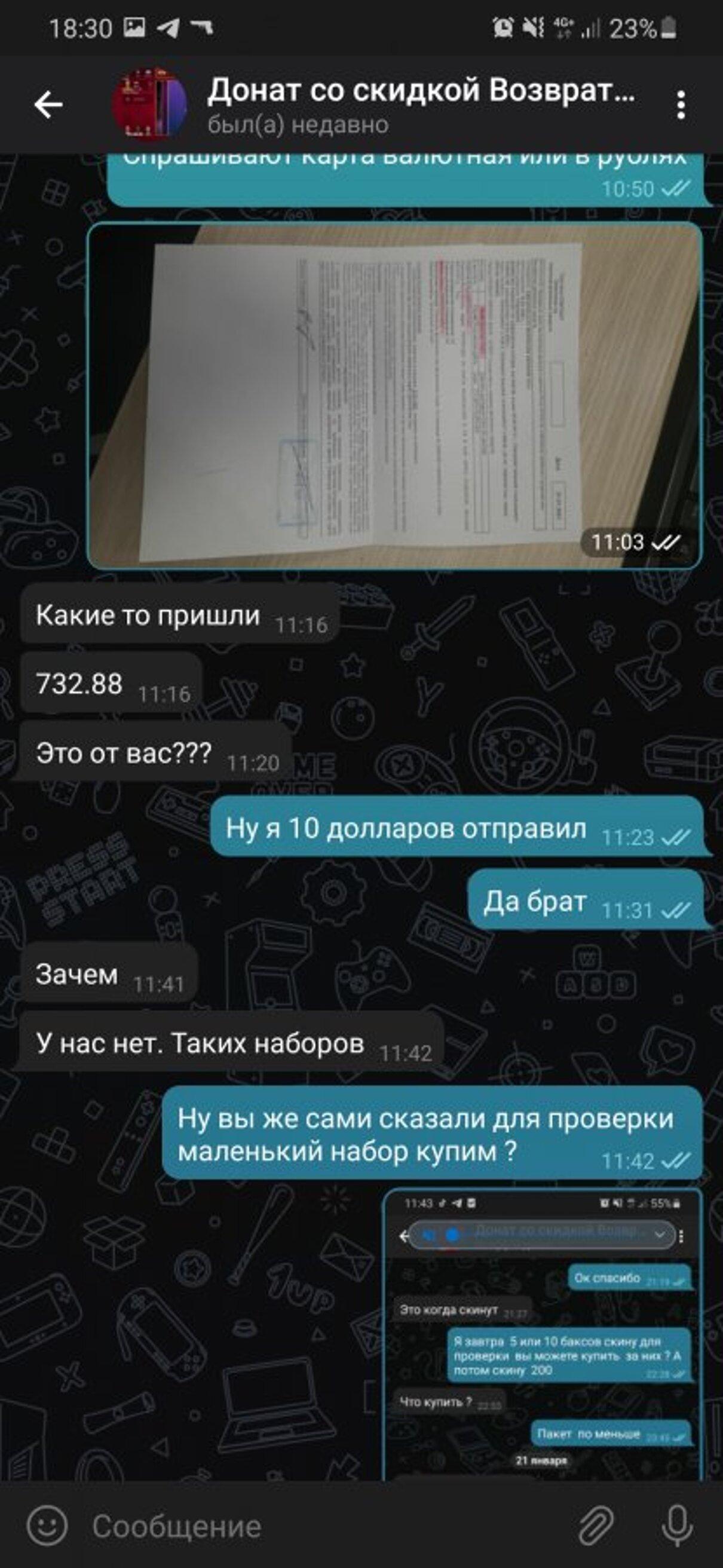 Жалоба-отзыв: Donat-games.ru - Мошенники и кидалы.  Фото №2
