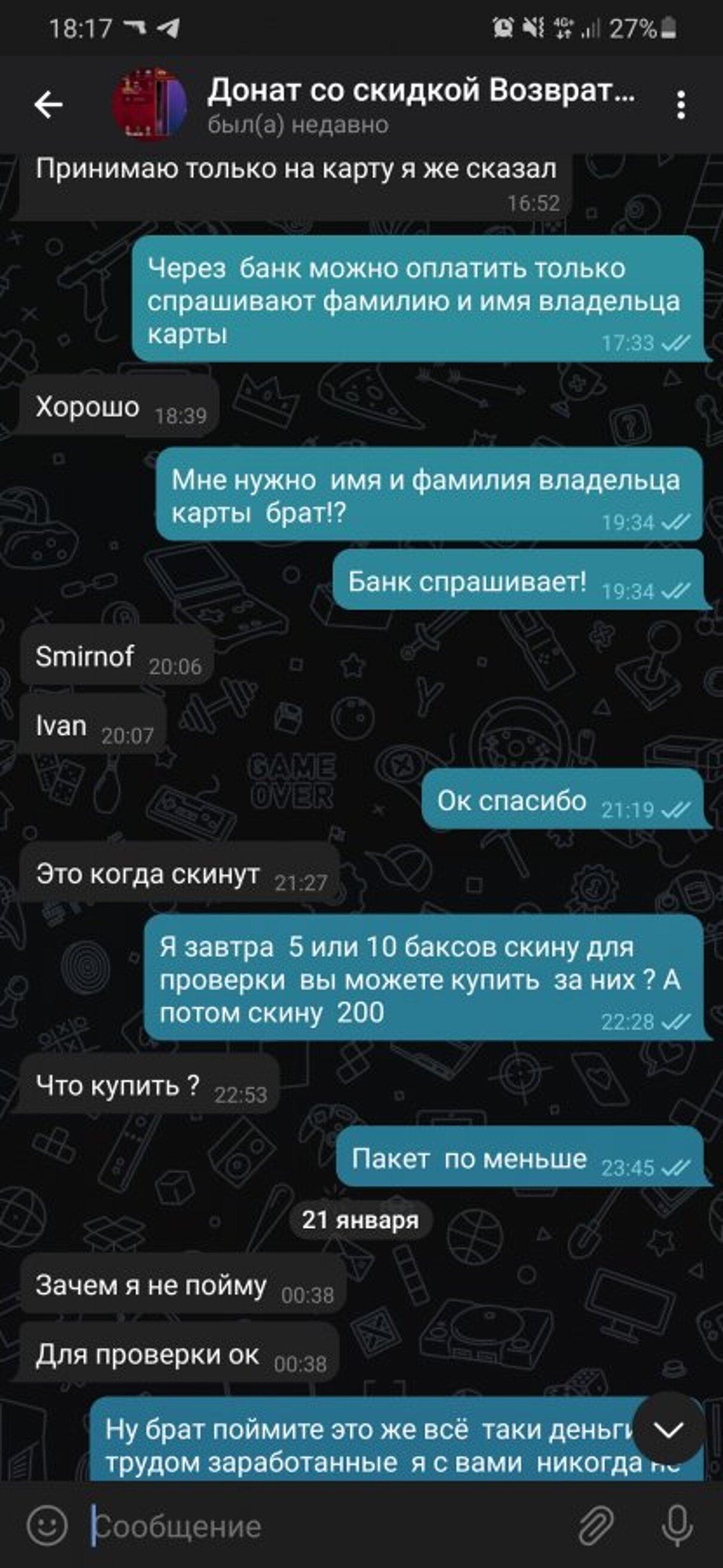 Жалоба-отзыв: Donat-games.ru - Мошенники и кидалы.  Фото №3