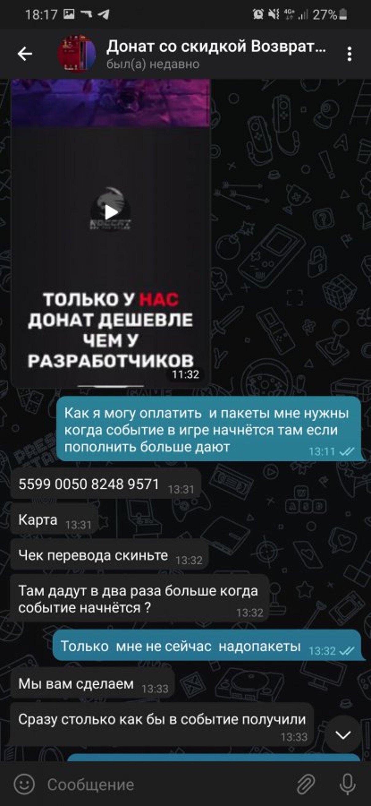 Жалоба-отзыв: Donat-games.ru - Мошенники и кидалы.  Фото №1