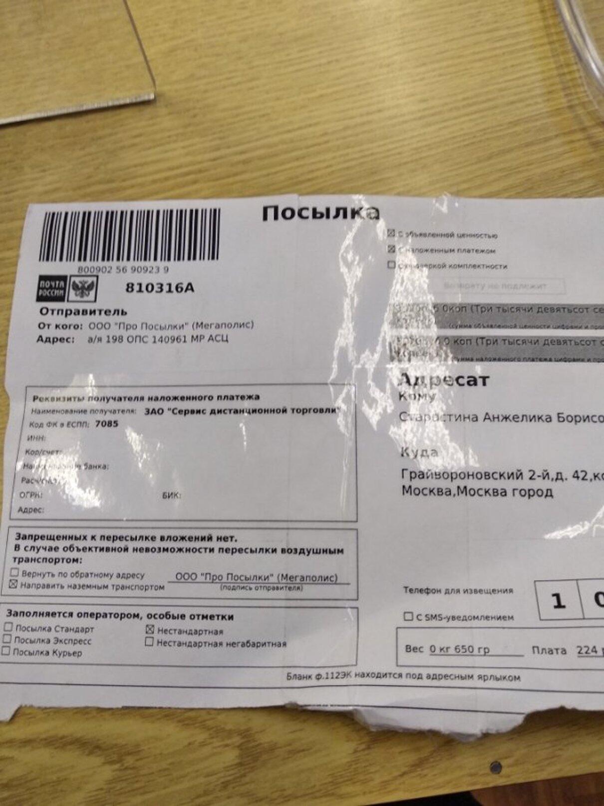Жалоба-отзыв: ЗАО Сервис дистанционной торговли - Пустая посылка.  Фото №2
