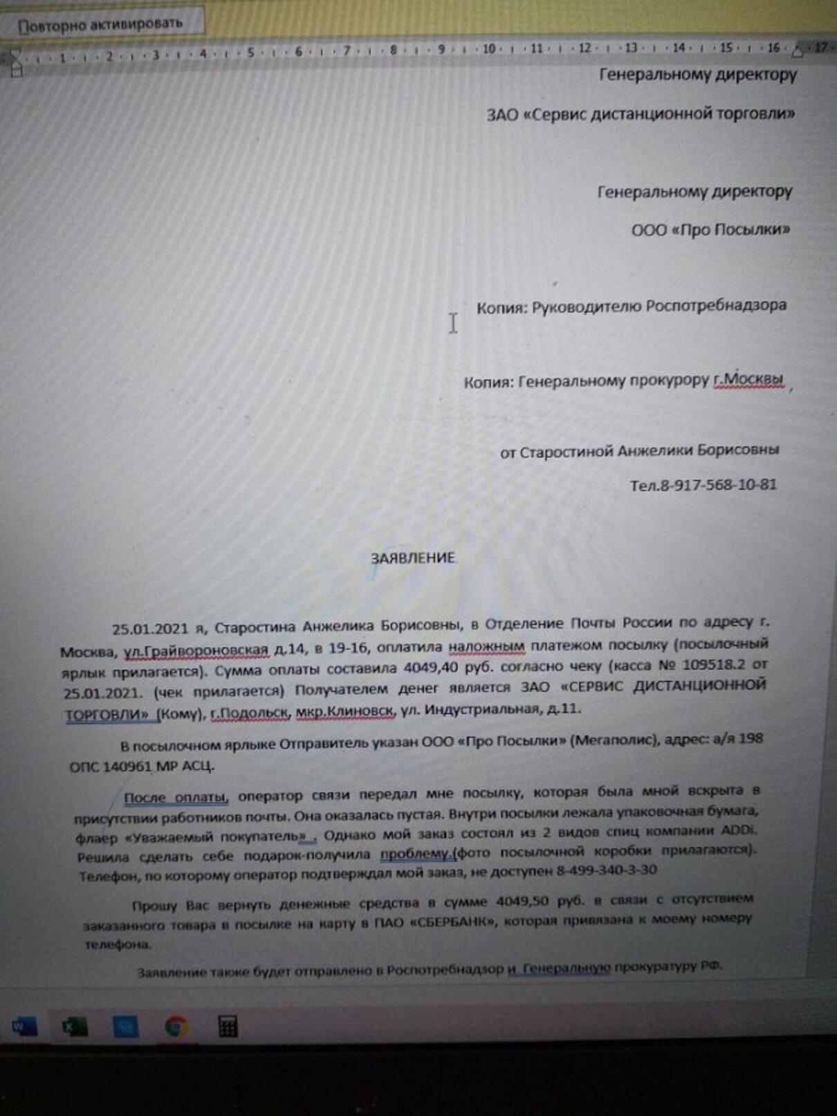 Жалоба-отзыв: ЗАО Сервис дистанционной торговли - Пуста посылка, возврат денег, мошенничество.  Фото №5