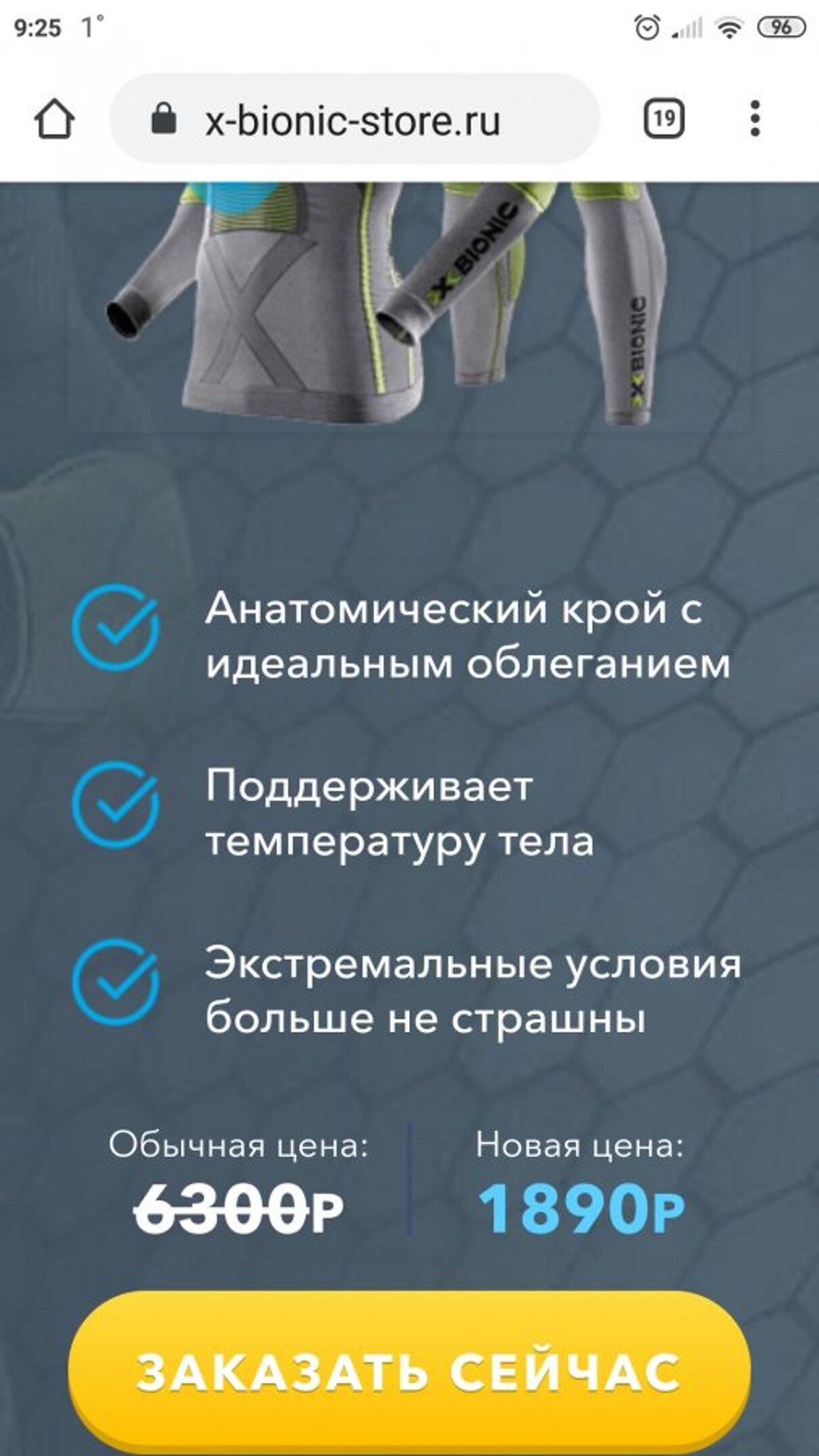 Жалоба-отзыв: ООО Лира - Термобелье Bionix.  Фото №1