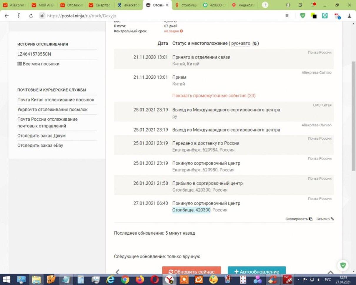 Жалоба-отзыв: Почта России - Логистика.  Фото №2