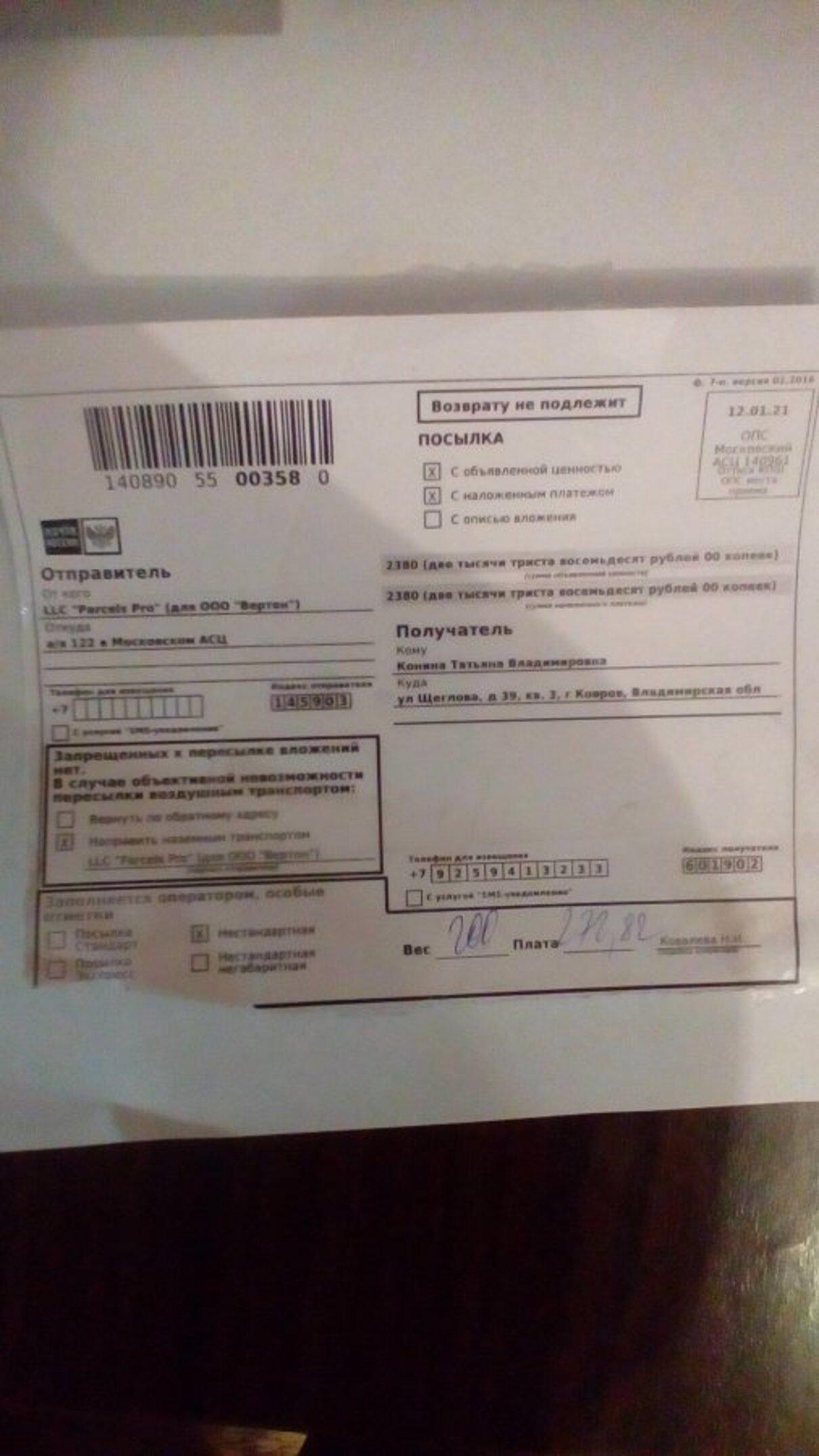 """Жалоба-отзыв: LLC """"Parcels Pro"""" (ООО """"Вертон"""") - Не соответствие товара.  Фото №1"""