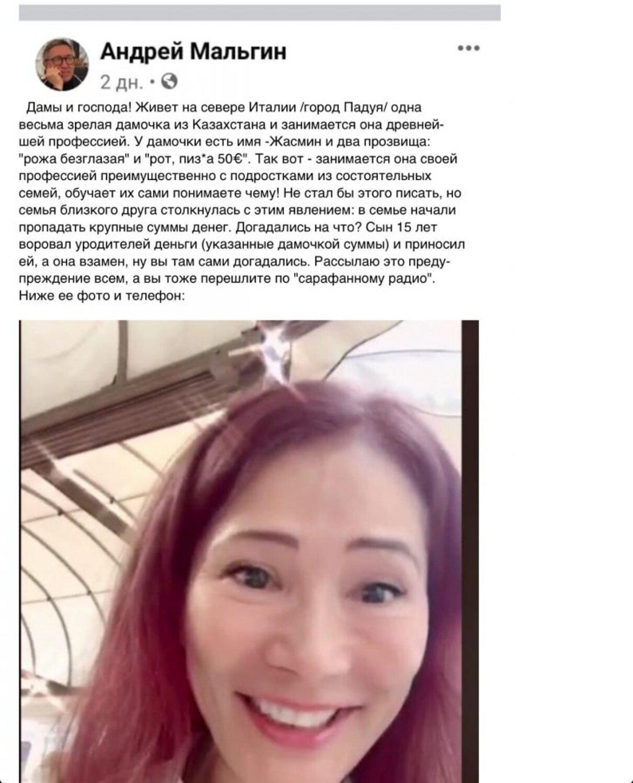 Жалоба-отзыв: ЖАСМИН - блогер из города Падуя - Меня обворовала Жасмин из города Падуя /Италия/. Она -казашка.  Фото №1