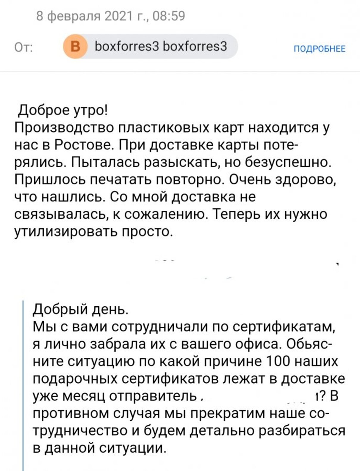"Жалоба-отзыв: Рекламно агенство ""Форрес"" - Мошеники.  Фото №1"