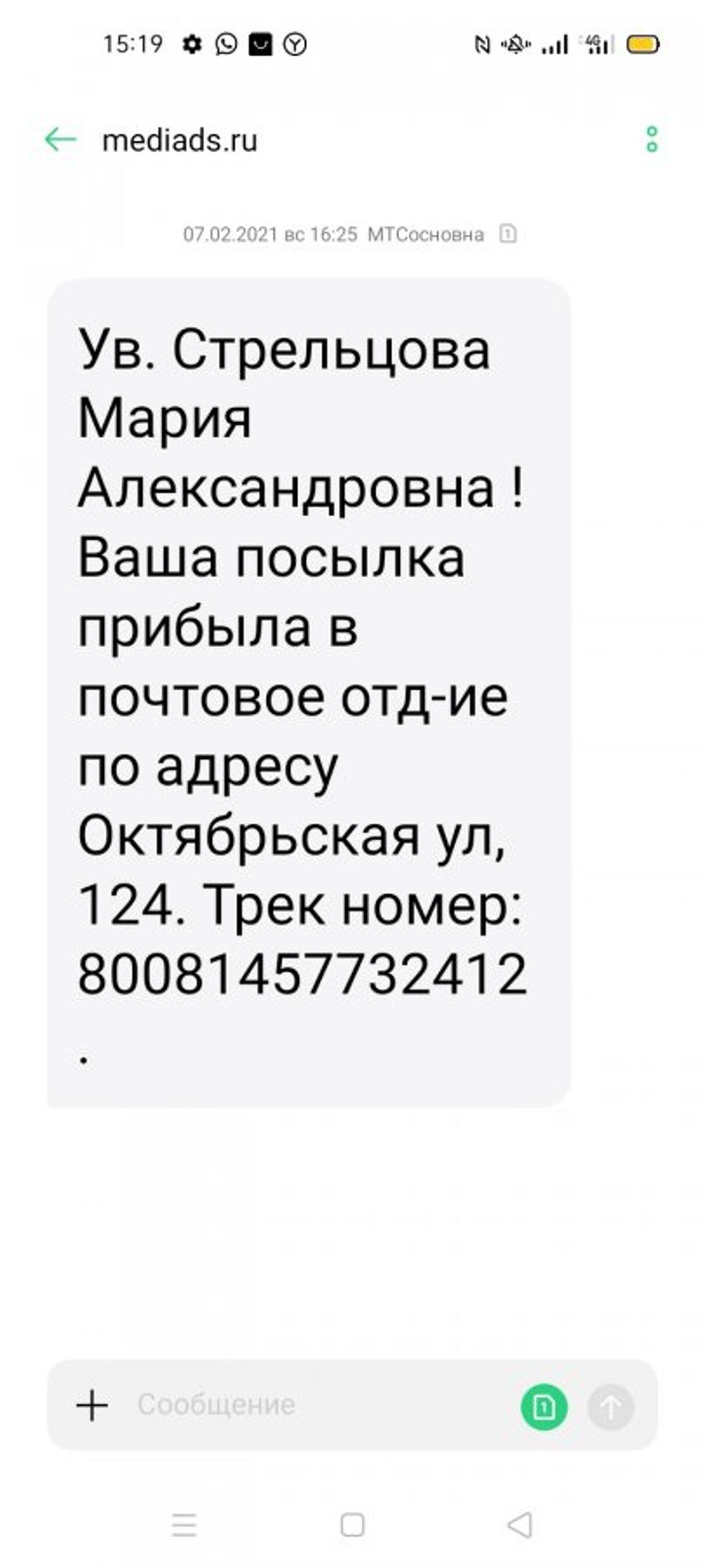 Жалоба-отзыв: Wamplatki.ru - Распродажа павлопосадских платков.  Фото №1
