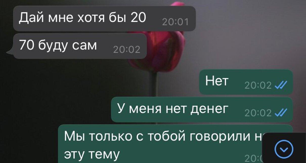 Жалоба-отзыв: Алексей - Осторожно Альфонс и кидала!.  Фото №4