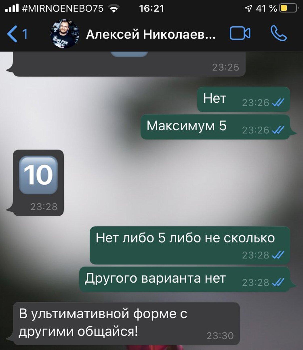 Жалоба-отзыв: Алексей - Осторожно Альфонс и кидала!.  Фото №5