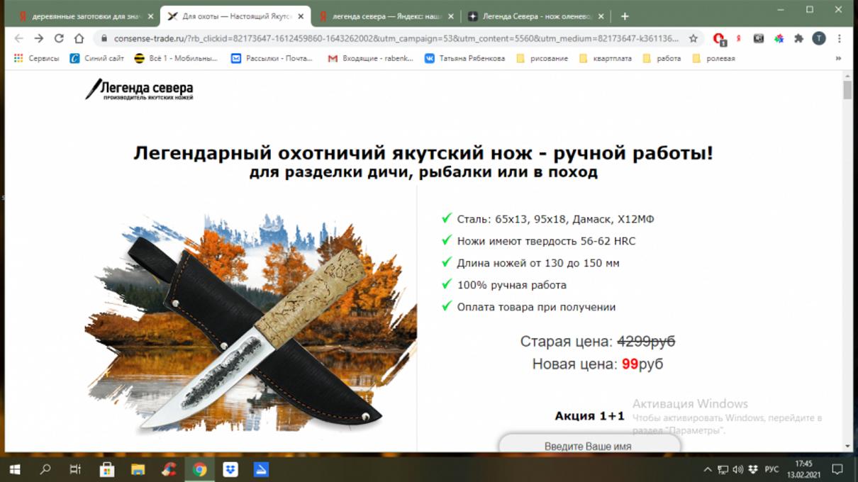 Жалоба-отзыв: Легенда Севера ножи якутские - В посылке совсем не то, что я заказывала! Настоящий обман