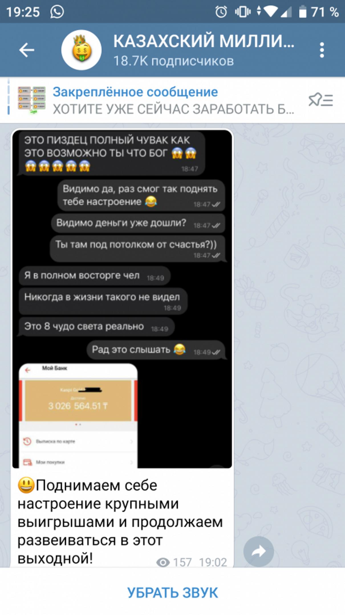 Жалоба-отзыв: Telegram канал Казахский миллионер - Мошенник в Telegram.  Фото №1
