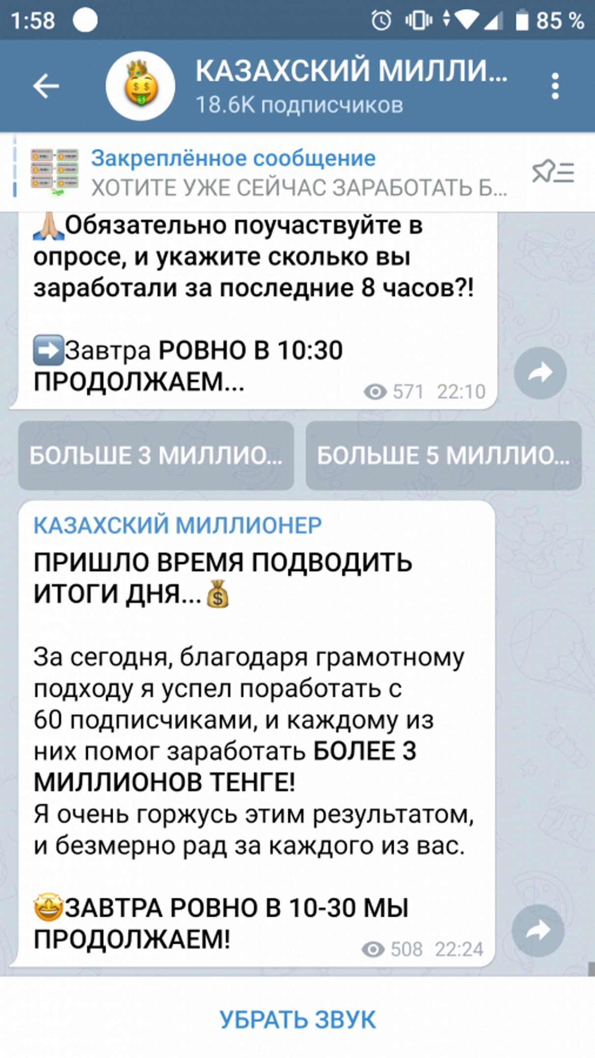 Жалоба-отзыв: Telegram канал Казахский миллионер - Мошенник в Telegram.  Фото №2