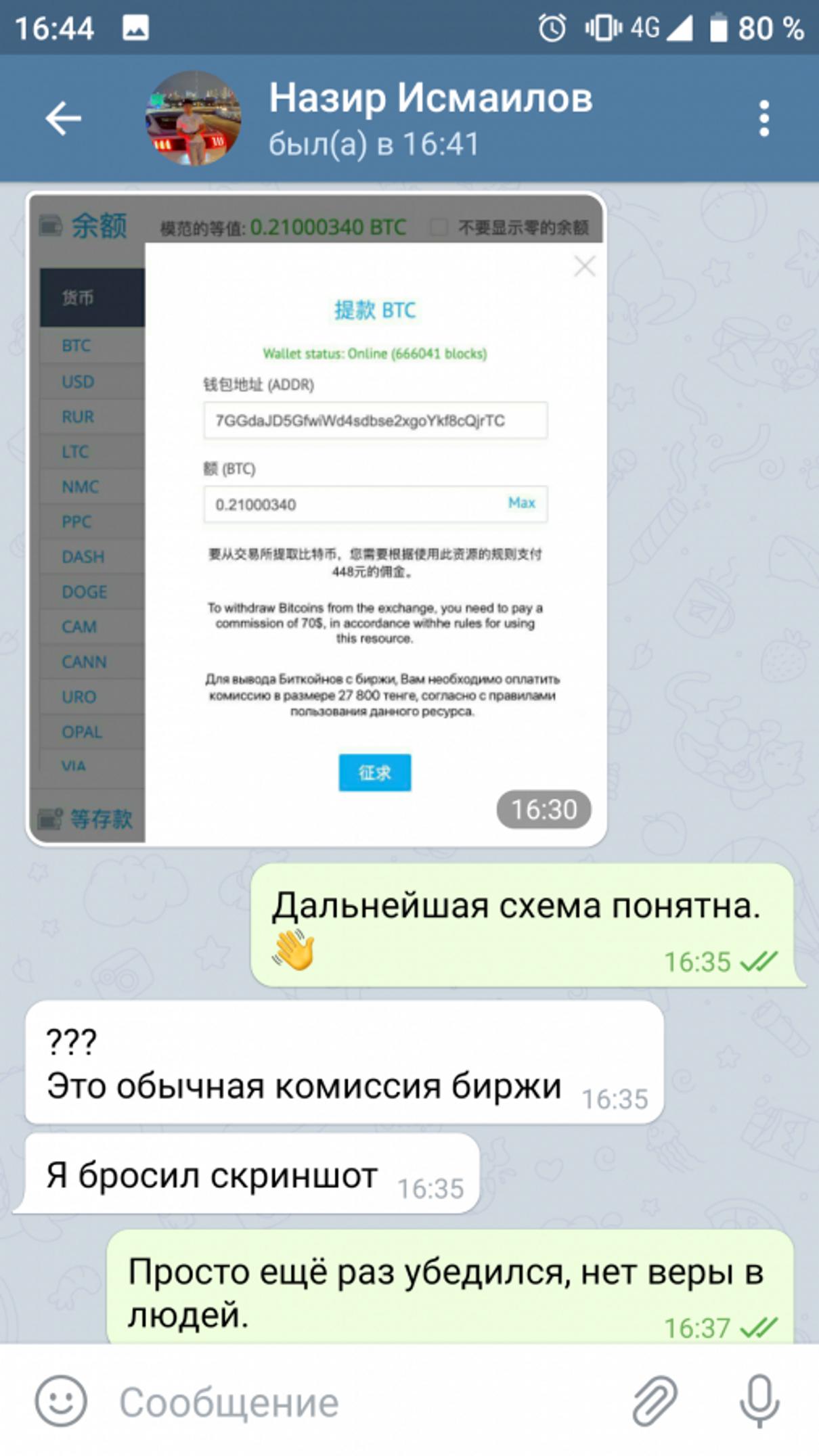 Жалоба-отзыв: Telegram канал Казахский миллионер - Мошенник в Telegram.  Фото №3