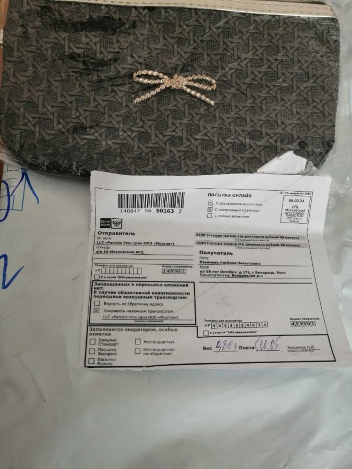 Жалоба-отзыв: LLC «Parcels Pro» (для ООО «Мортов») - Пришел не тот заказ что было заказано