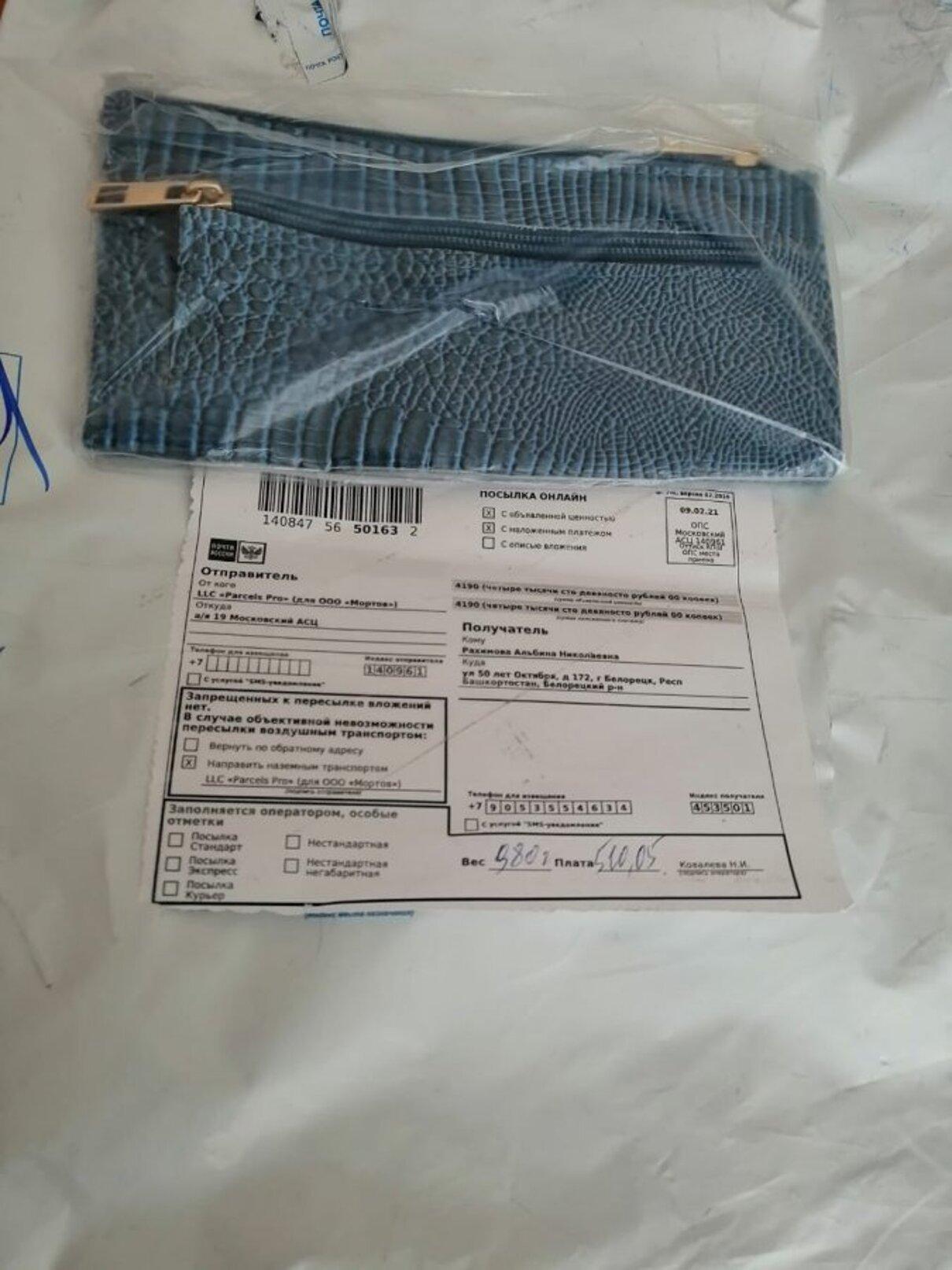 Жалоба-отзыв: LLC «Parcels Pro» (для ООО «Мортов») - Пришел не тот заказ что было заказано.  Фото №4