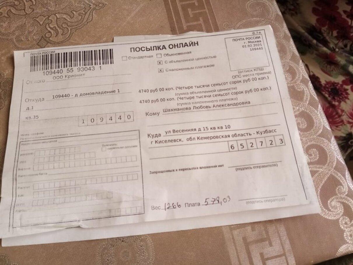 Жалоба-отзыв: ООО Крионит - Обман - прислали не то, что заказывала.  Фото №5
