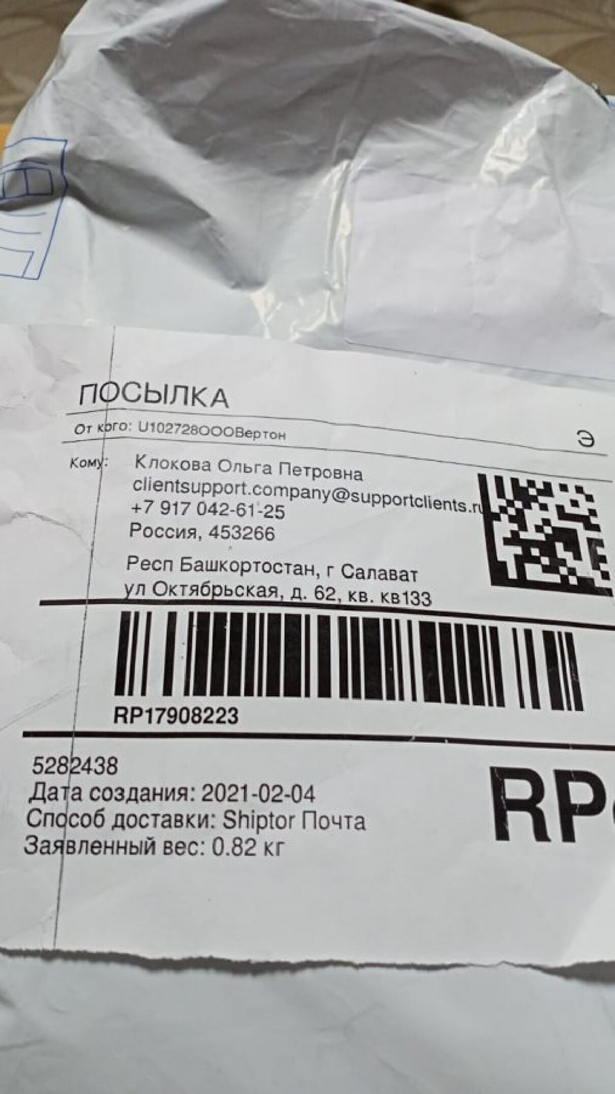 Жалоба-отзыв: ООО Помощь Интернет магазинам pimsolutions - Мошенники.  Фото №1