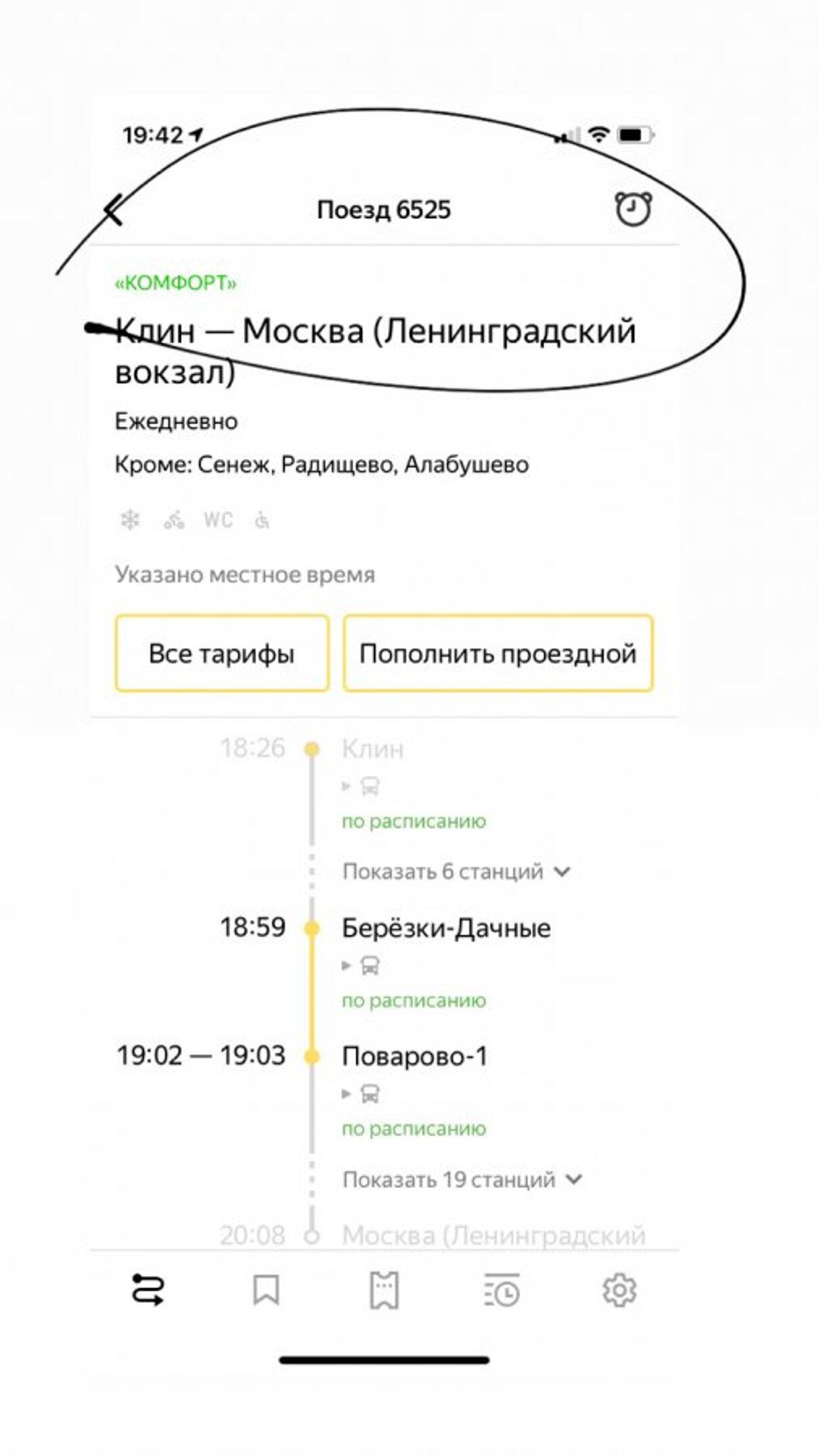 Жалоба-отзыв: Машинист Электропоезда - Халатное отношение к работе.  Фото №2