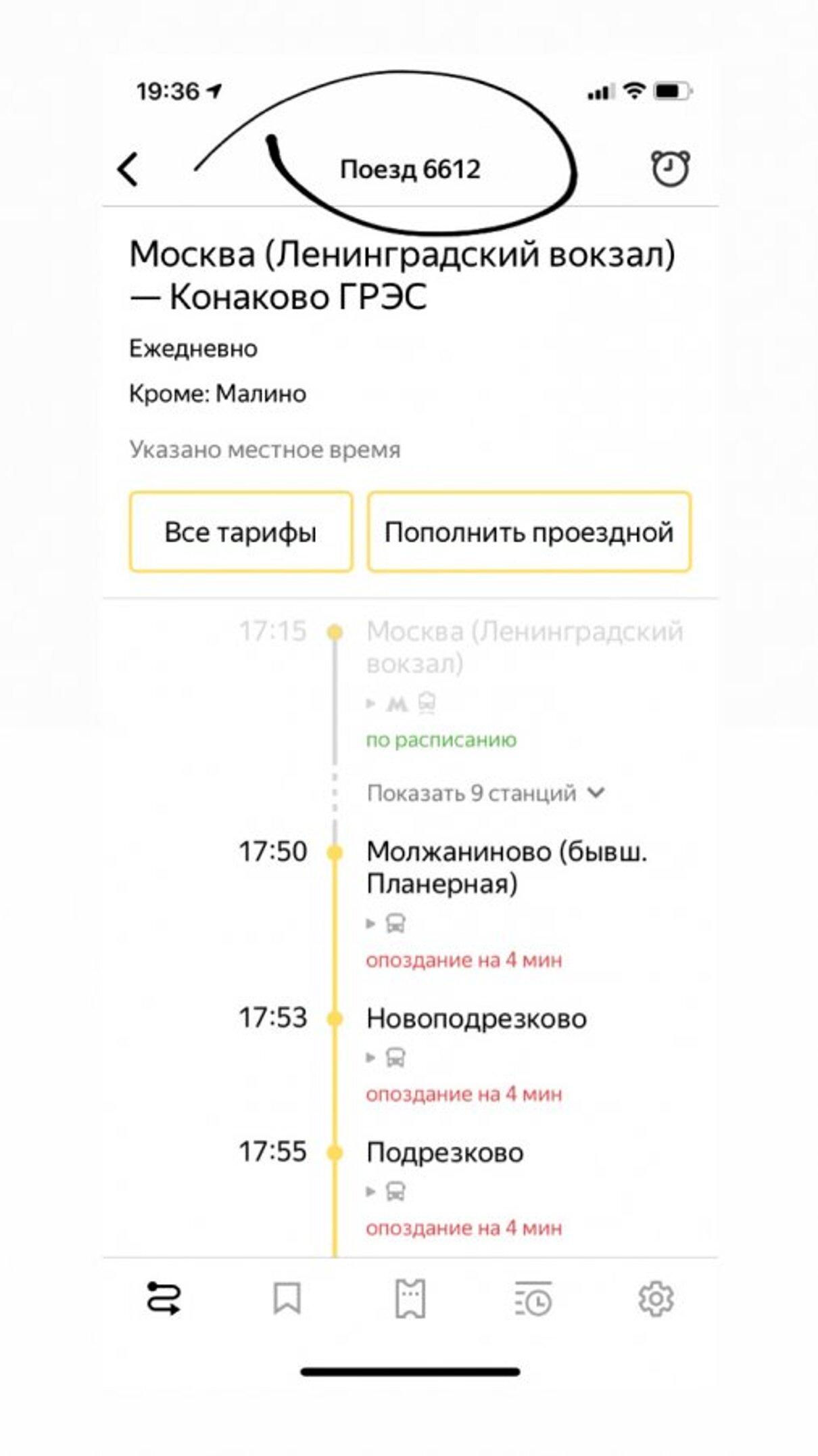 Жалоба-отзыв: Машинист Электропоезда - Халатное отношение к работе.  Фото №3
