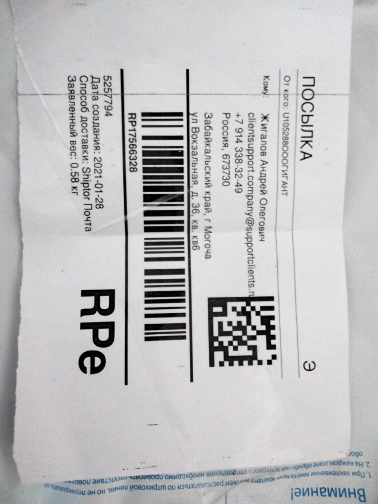 Жалоба-отзыв: U105288 ООО ГИГАНТ - Отправлено не тот глюкометр, был заказан неинвазивный а отправили инвазивный.  Фото №4
