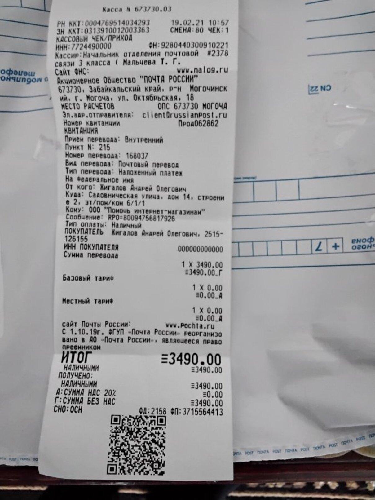 Жалоба-отзыв: U105288 ООО ГИГАНТ - Отправлено не тот глюкометр, был заказан неинвазивный а отправили инвазивный.  Фото №5
