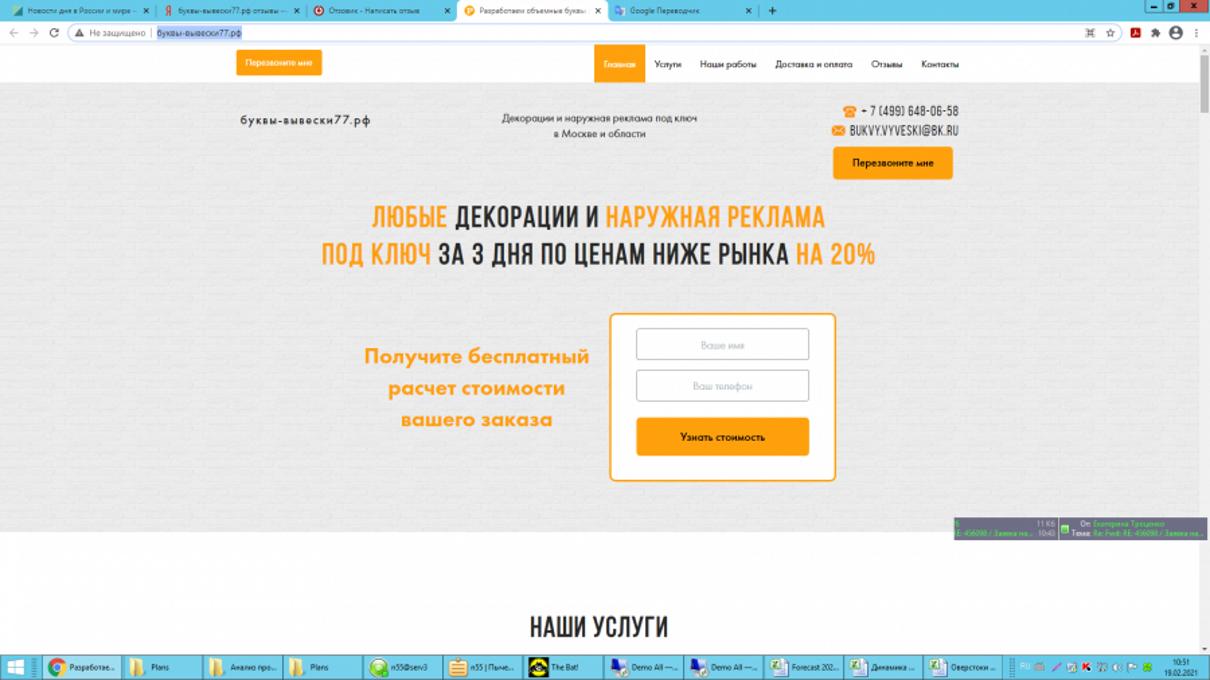 Жалоба-отзыв: Буквы-вывески77.рф - Мошенники