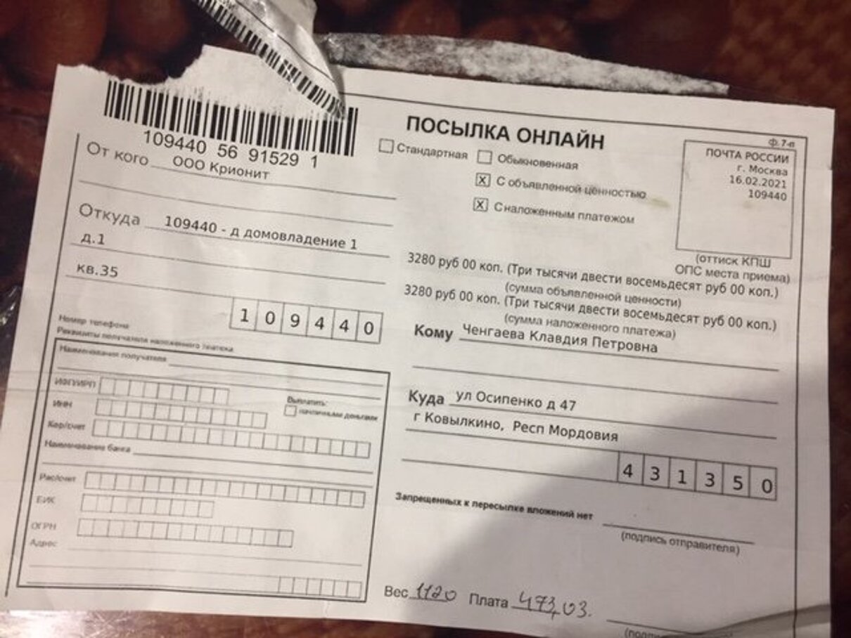 Жалоба-отзыв: ООО Крионит, glory-fast.ru - Прислали не тот товар. Мошенники!.  Фото №3