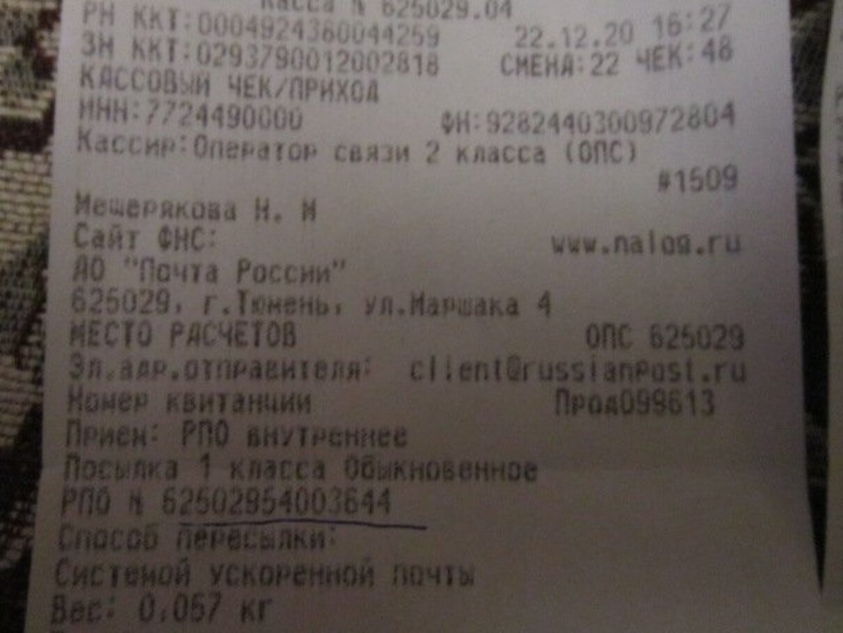 Жалоба-отзыв: Почта России, отделение 625029 - Завышение почтовых услуг.  Фото №5