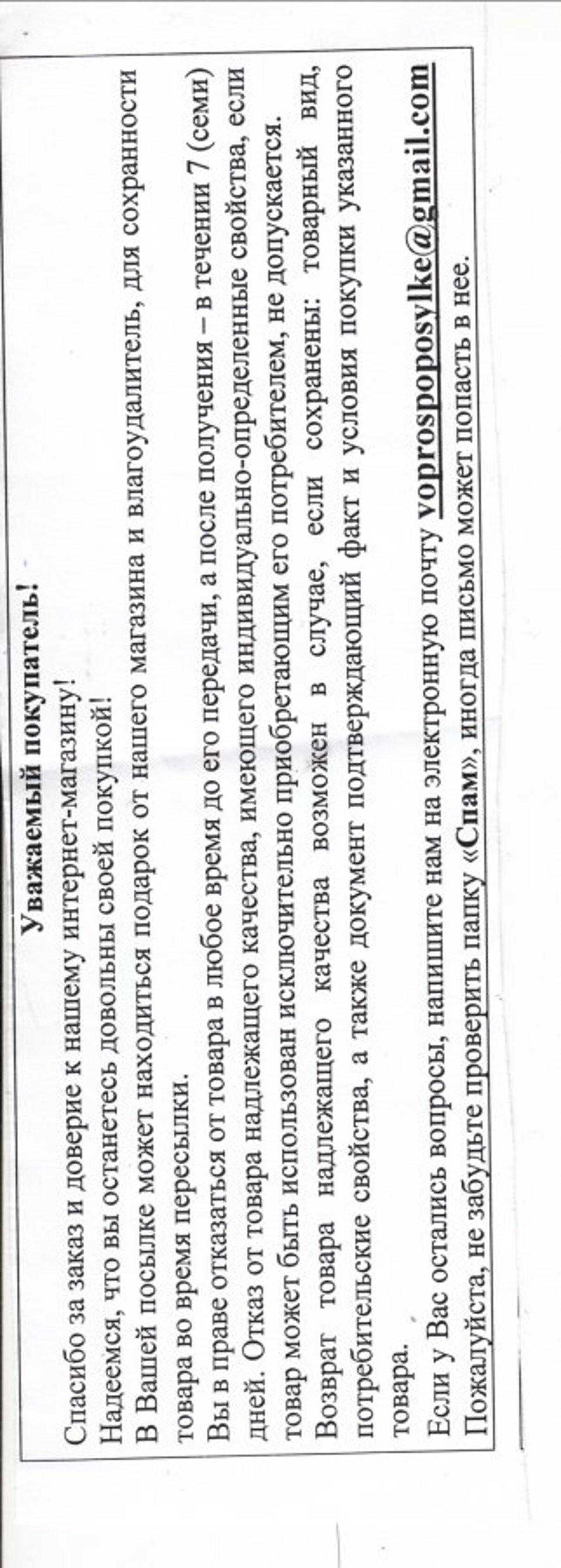 Жалоба-отзыв: ЗАО Сервис дистанционной торговли - Генеральному директору Носову Сергею Игоревичу.  Фото №4