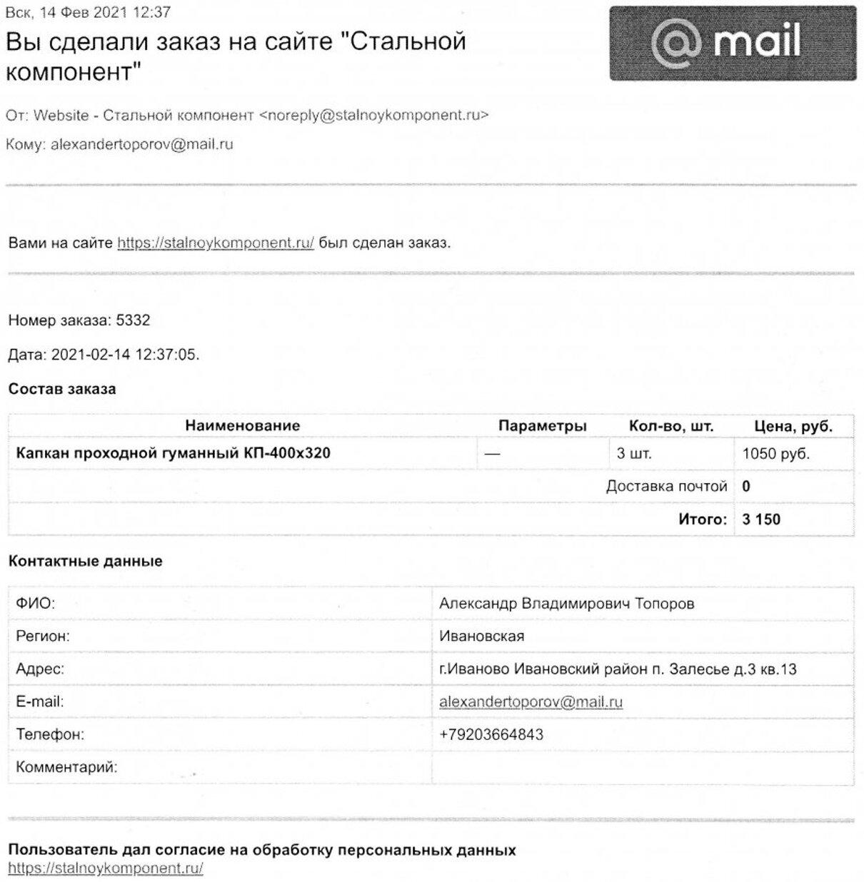 Жалоба-отзыв: Website - Стальной компонент - Не по адресу посылка ушла.  Фото №1