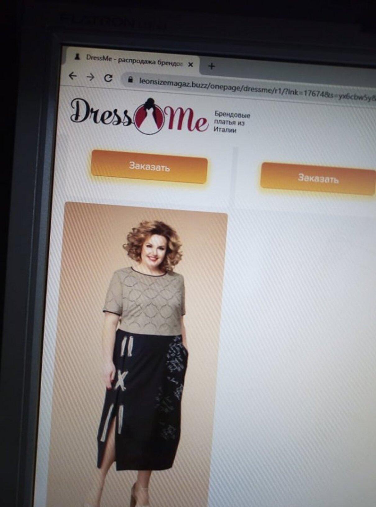 Жалоба-отзыв: Сайт Dress Me Брендовые платья из Италии - Заказ платья.  Фото №1