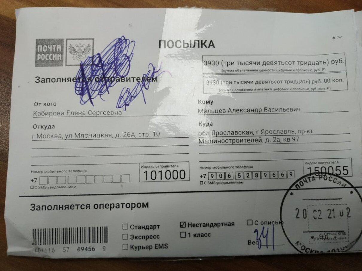 Жалоба-отзыв: Кабирова Елена Сергеевна - Претензия.  Фото №4