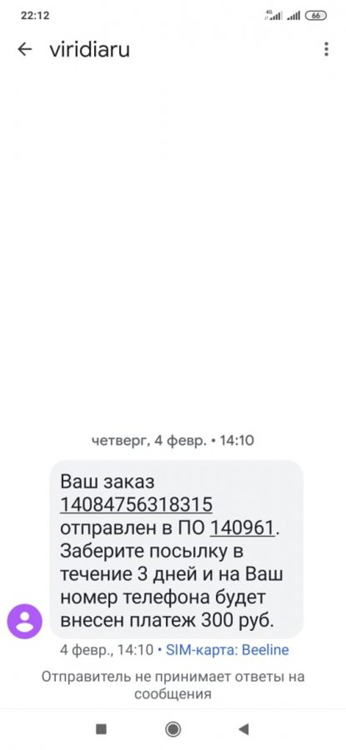 Жалоба-отзыв: ЗАО Сервис дистанционной торговли - Претензия - заявление.  Фото №4