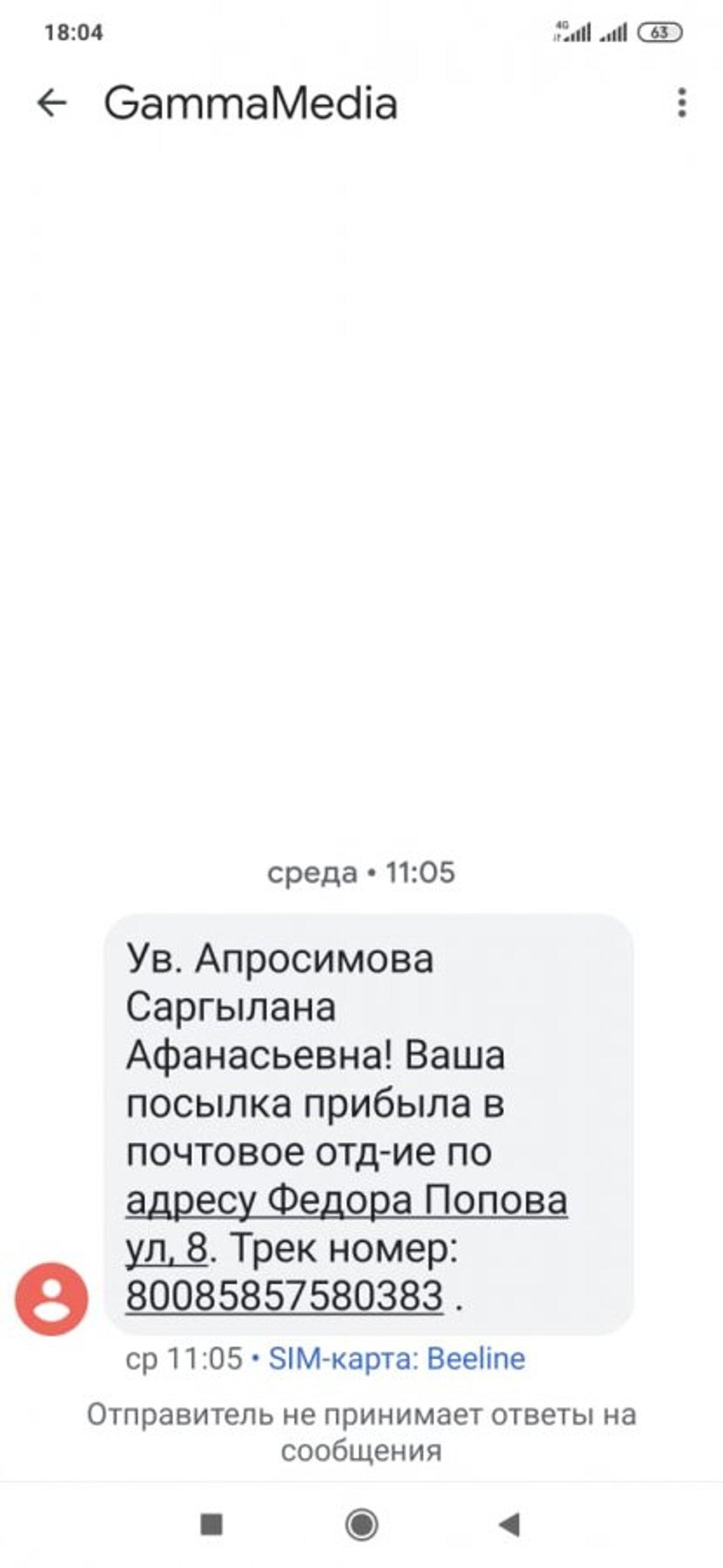 Жалоба-отзыв: ЗАО Сервис дистанционной торговли - Претензия - заявление.  Фото №3