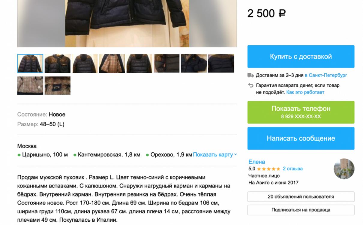 Жалоба-отзыв: Елена с авито - Продает испорченные вещи под видом новых.  Фото №1
