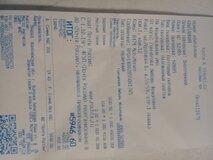 Жалоба-отзыв: Nativepharm.ru - Аллергия на прием препарата микардин.  Фото №3