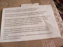 Жалоба-отзыв: ООО Крионит - Обман - прислали не то, что заказывала.  Фото №3