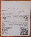 Жалоба-отзыв: Почта России - Авито доставка.  Фото №1