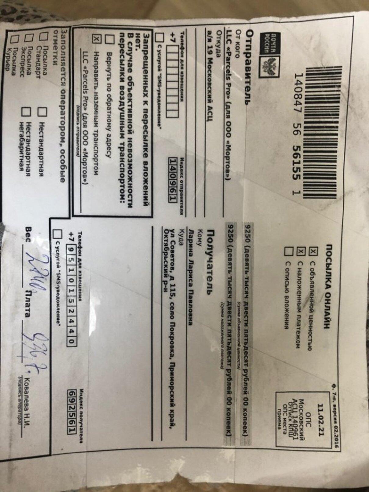 Жалоба-отзыв: LLC Parcels Pro (принадлежит ООО «ПРО Посылки) - Претензия на возврат товара ненадлежащего качества.  Фото №2