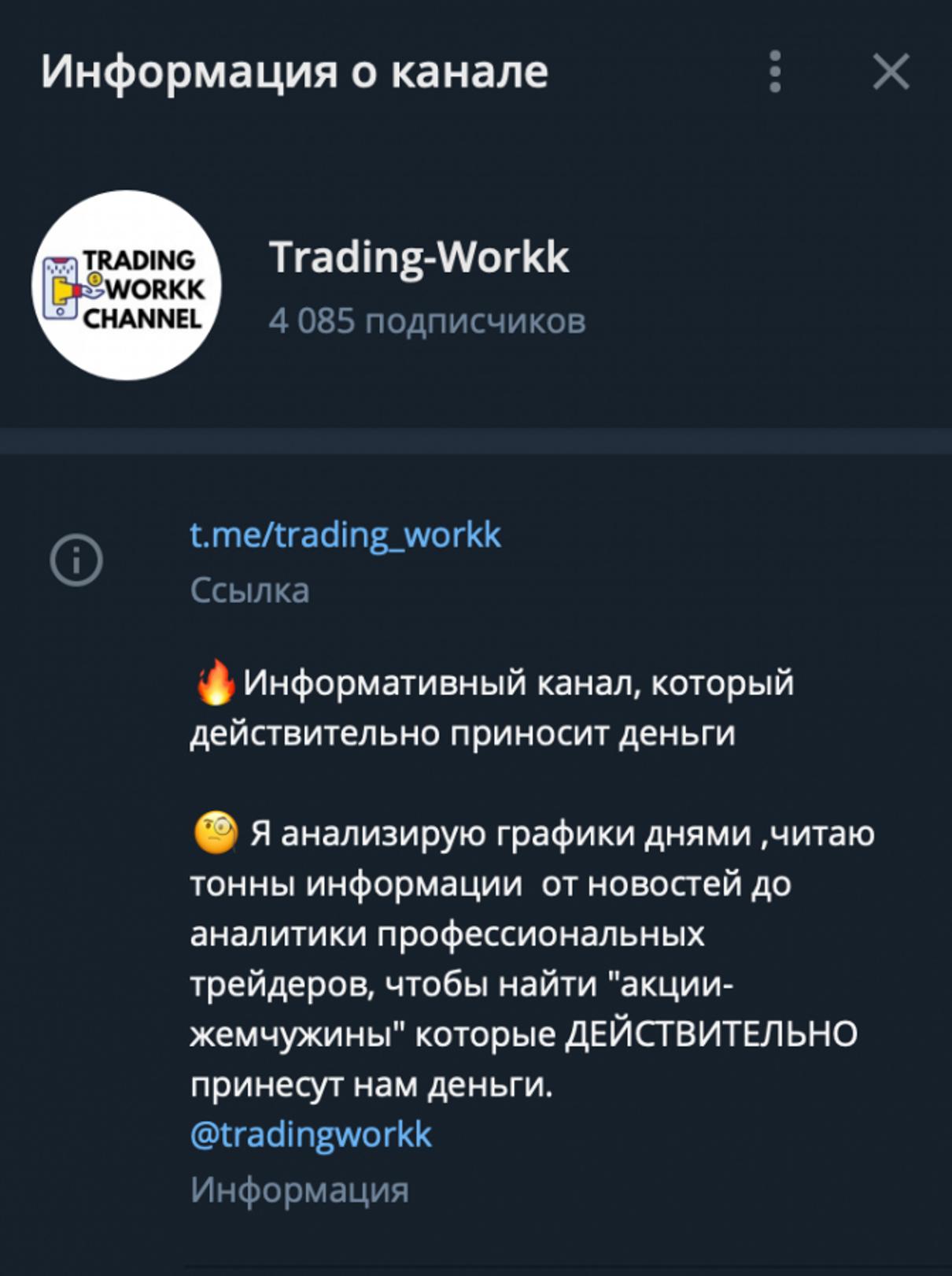 Жалоба-отзыв: Trading_workk - Trading_workk телеграмм канал мошенники скам обман.  Фото №1