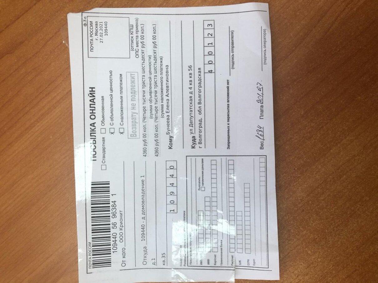 Жалоба-отзыв: ООО Крионит, 11029 НКО МД - Возврат денежных средств.  Фото №3