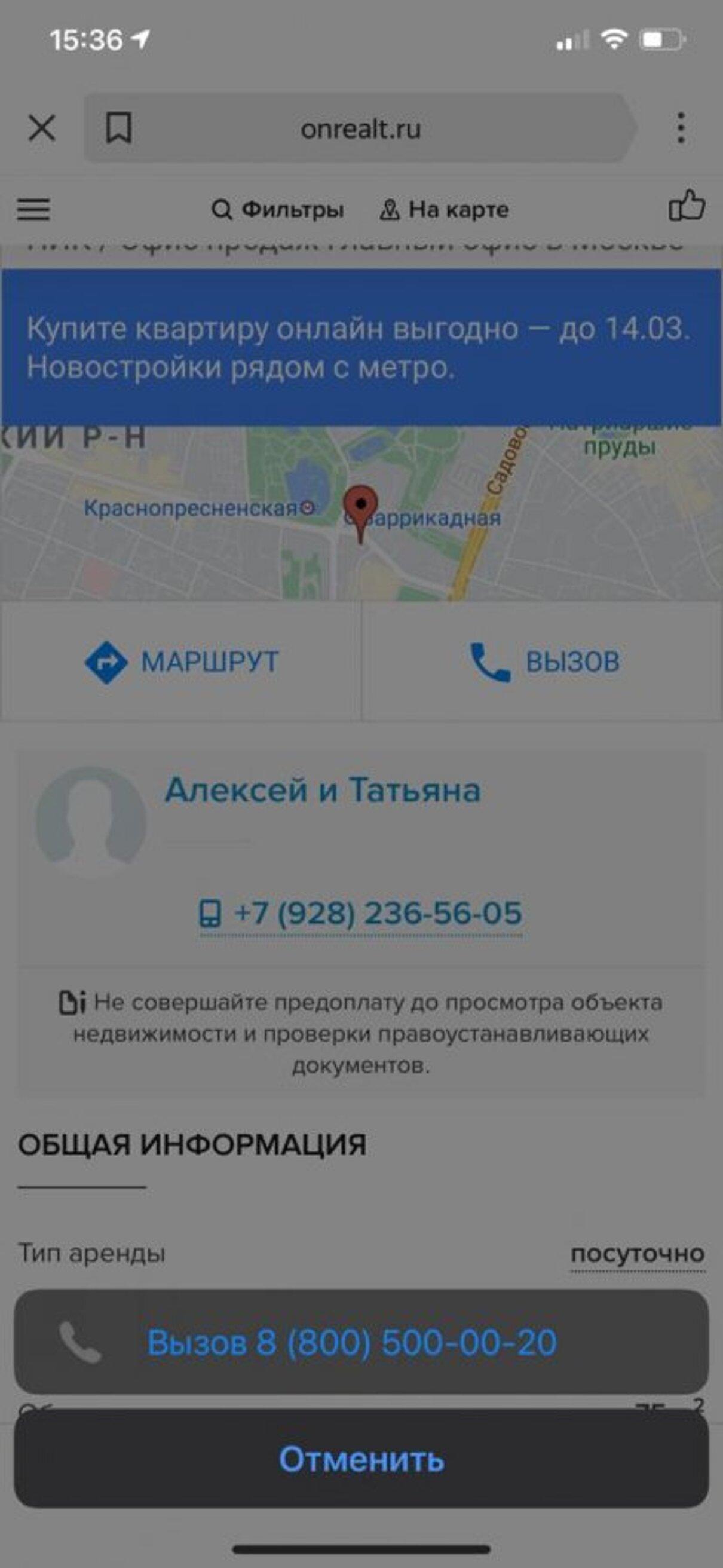 Жалоба-отзыв: Татьяна и Алексей +7 928 236-56-05 - Мошенники Сочи квартира.  Фото №2