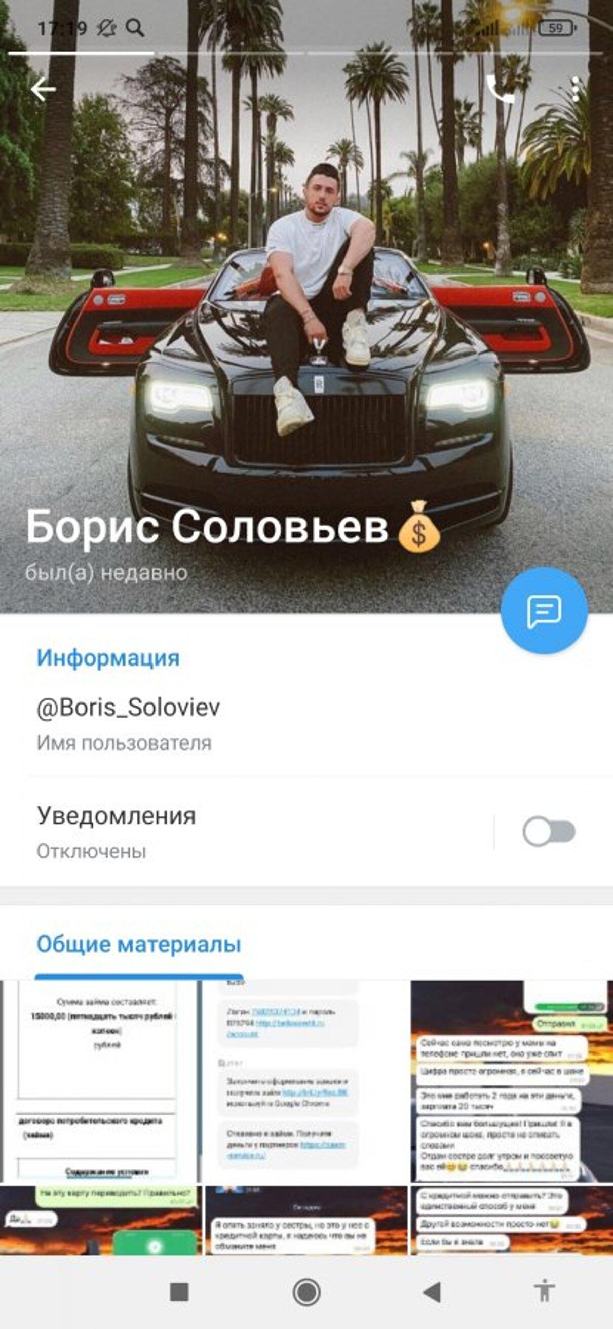 Жалоба-отзыв: Вадим Бекбаев, Борис Соловьев - Мошенничество в интернете.  Фото №2