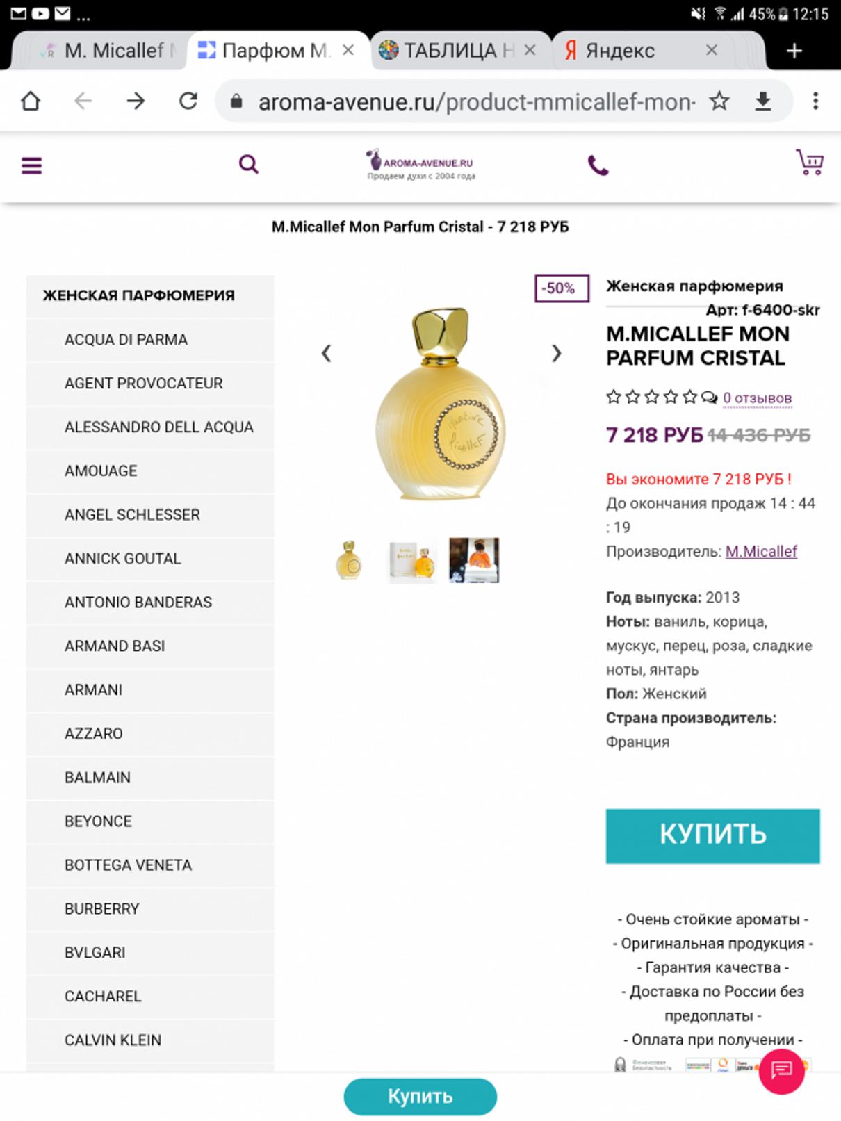 Жалоба-отзыв: Сайт aroma-avenue.ru, ооо-parfumeria.onlaine (Макаров Е. Г.) - Возврат товара и возврат денежных средств.  Фото №5