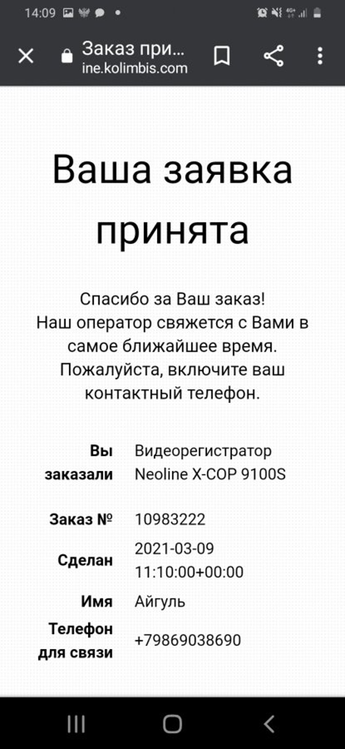 Жалоба-отзыв: Зарубина Элина Вячеславовна - Мошенничество.  Фото №4