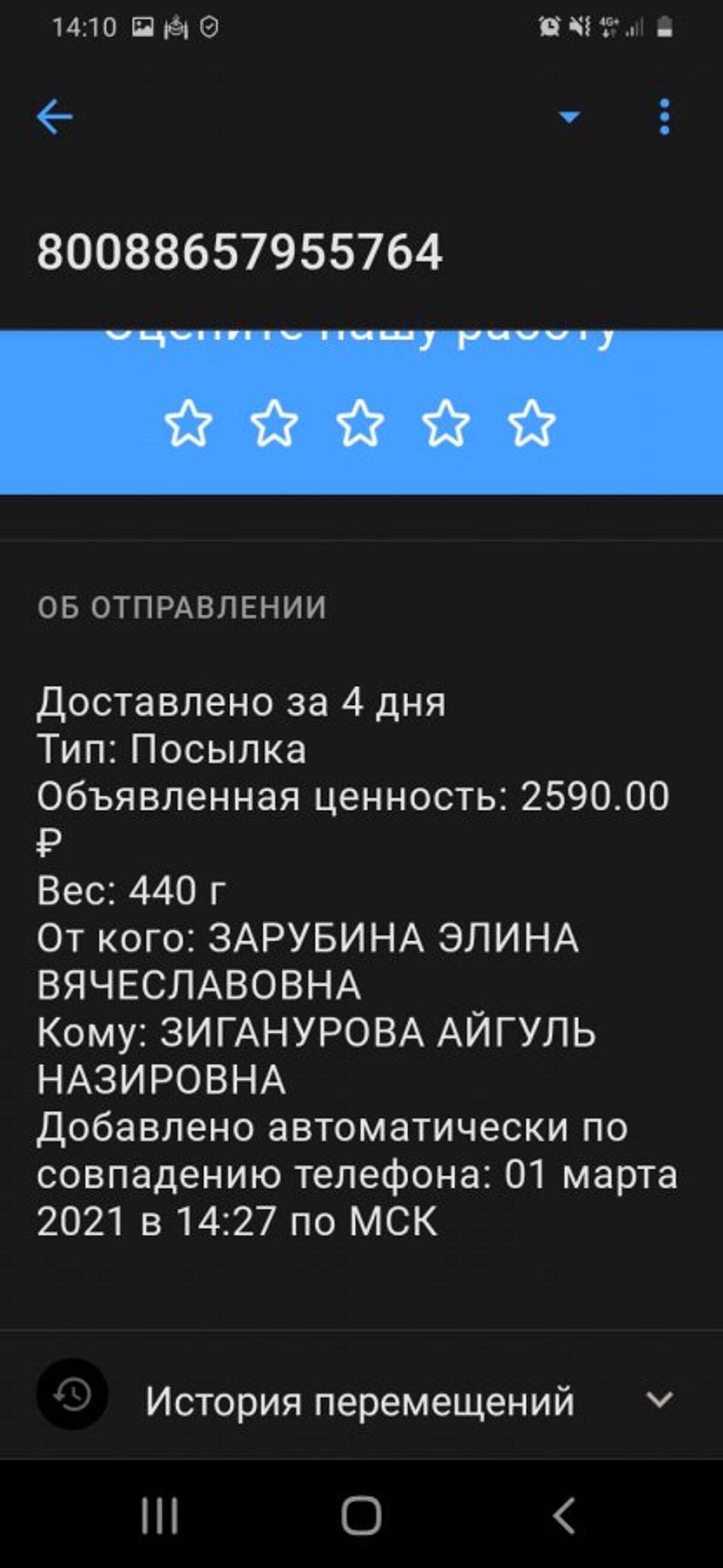 Жалоба-отзыв: Зарубина Элина Вячеславовна - Мошенничество.  Фото №5