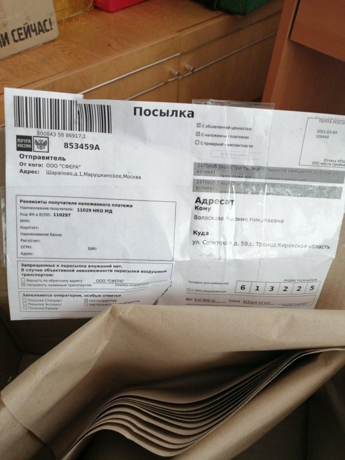 Жалоба-отзыв: ООО Торг-Ресурс, Магазин стильной одежды, fashionshopit.ru - Два дизайнерских костюма.  Фото №3