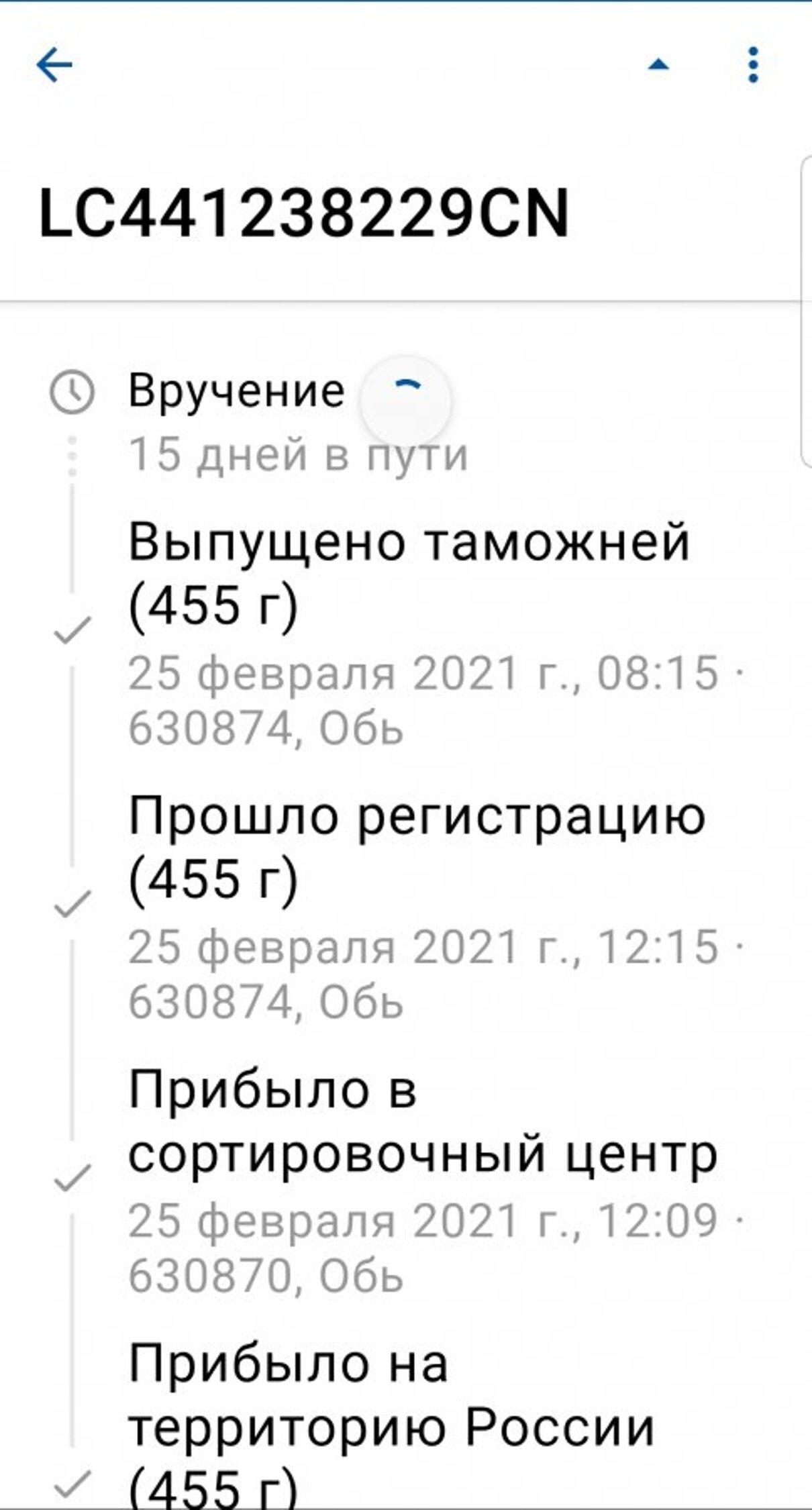 Жалоба-отзыв: Толмачёво АОПП ММПО PI-1 - Пропала посылка.  Фото №1